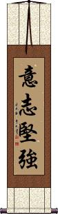Strong Hearted / Strong Willed Vertical Wall Scroll