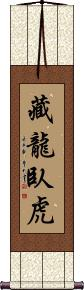 Hidden Dragon Crouching Tiger Vertical Wall Scroll