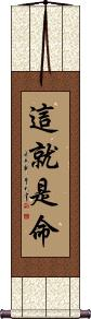 Such is Life / Such is Destiny Vertical Wall Scroll