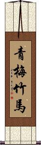 Green Plum and Bamboo Horse Vertical Wall Scroll