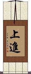 Ambitious / To Improve Oneself Vertical Wall Scroll
