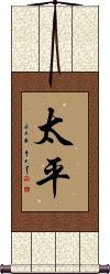 Peace and Tranquility Vertical Wall Scroll