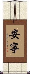 Peaceful / Tranquil / Calm / Free From Worry Vertical Wall Scroll