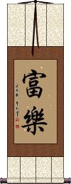 Prosperity and Happiness Vertical Wall Scroll