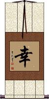 Happiness / Fortune / Lucky Vertical Wall Scroll