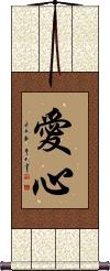 Loving Heart / Compassion Vertical Wall Scroll