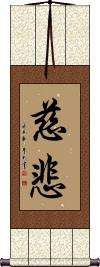 Mercy / Compassion / Buddhist Loving Kindness Vertical Wall Scroll