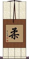 Heart of Judo Vertical Wall Scroll