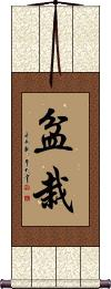 Bonsai / Penzai Vertical Wall Scroll