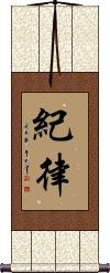 Discipline Vertical Wall Scroll