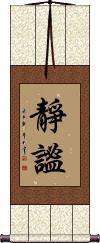Peacefulness / Tranquility / Perfectly Quiet Vertical Wall Scroll