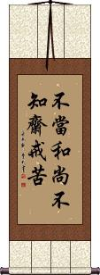 If you have not been a monk, how can you know what it is like to be a vegetarian? Vertical Wall Scroll
