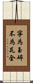 Death Before Dishonor Vertical Wall Scroll