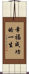 A Life of Happiness and Prosperity Vertical Wall Scroll