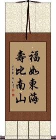 Longevity / Long Life Wishes Vertical Wall Scroll