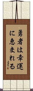 Fortune favors the brave Vertical Wall Scroll