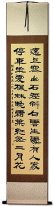 Ancient Mountain Travel Chinese Poem Wall Scroll