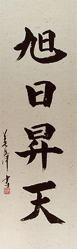 Vigor Japanese Kanji Calligraphy Wall Scroll close up view