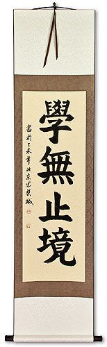 Learning is Eternal - Chinese Proverb Wall Scroll